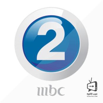 قناة ام بي سي تو MBC 2 بث مباشر
