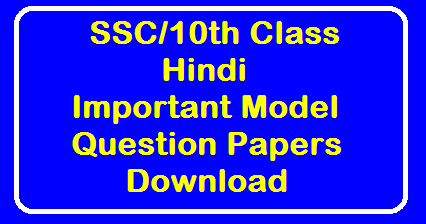 SSC/10th Class Hindi Public Examinations Previous Question Papers Download /2019/12/SSC-10th-Class-Hindi-Public-Examinations-Previous-Question-Papers-Download.html