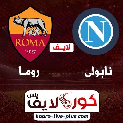 بث مباشر مباراة روما ونابولي