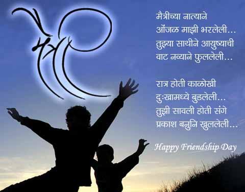 Happy-Friendship-Day-Shayari-in-Marathi