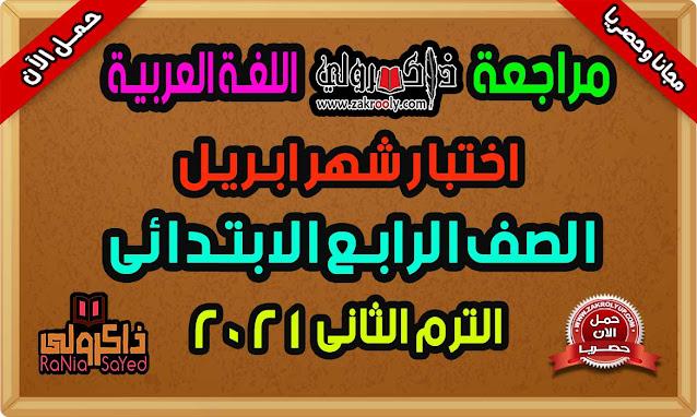 حصريا مذكرة مراجعة لغة عربية للصف الرابع الابتدائي امتحان شهر ابريل ٢٠٢١