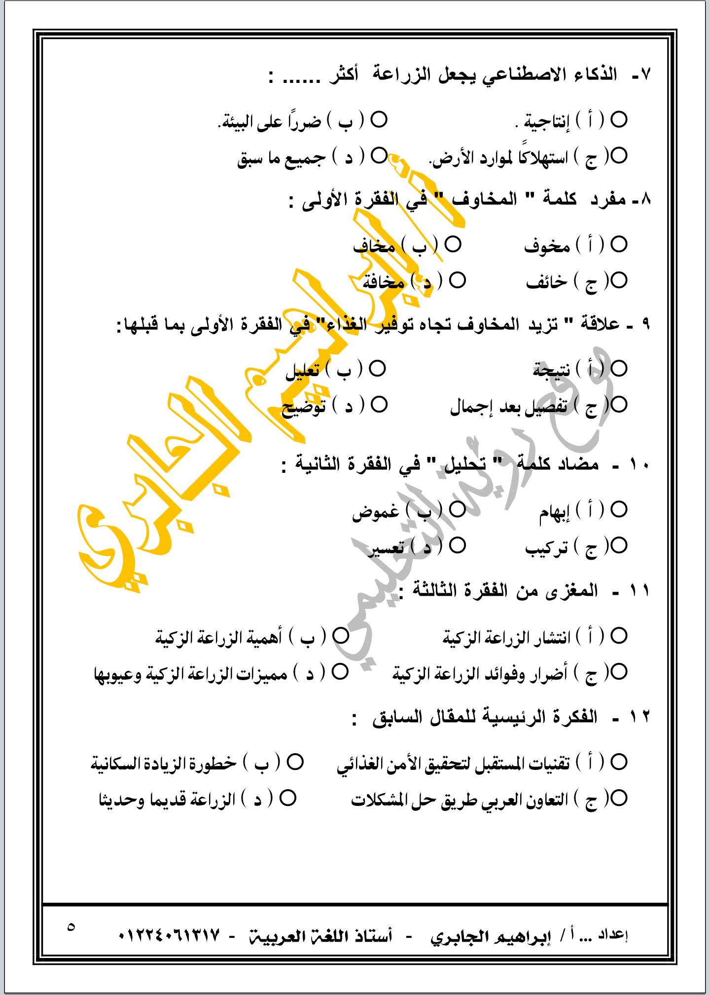 امتحان لغة عربية شامل للثانوية العامة نظام جديد 2021.. 70 سؤالا بالإجابات النموذجية Screenshot_%25D9%25A2%25D9%25A0%25D9%25A2%25D9%25A1-%25D9%25A0%25D9%25A4-%25D9%25A1%25D9%25A5-%25D9%25A0%25D9%25A1-%25D9%25A4%25D9%25A1-%25D9%25A1%25D9%25A1-1
