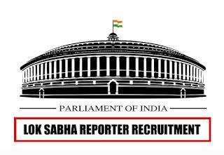 Lok Sabha Reporter Recruitment 2019