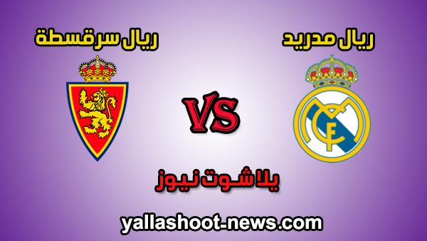 مشاهدة مباراة ريال مدريد وريال سرقسطة بث مباشر اليوم يلا شوت 29-1-2020 كأس ملك إسبانيا