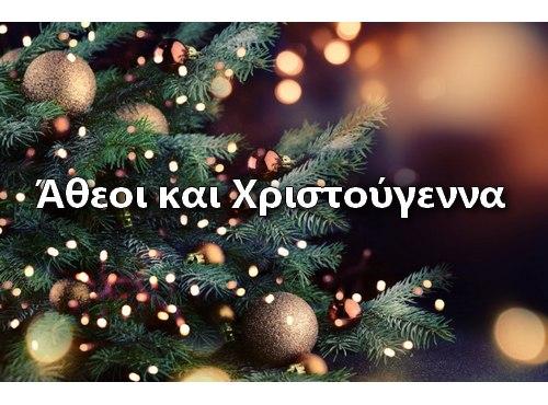 [Επιστήμη & Λογική]: Άθεοι και Χριστούγεννα