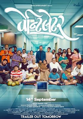 Ventilator 2018 Full Gujarati Movie HDRip 720p Download