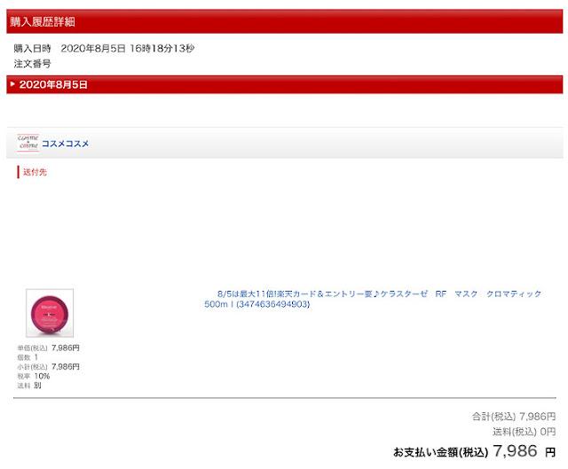 ケラスターゼ RF マスク クロマティック コスメコスメで購入