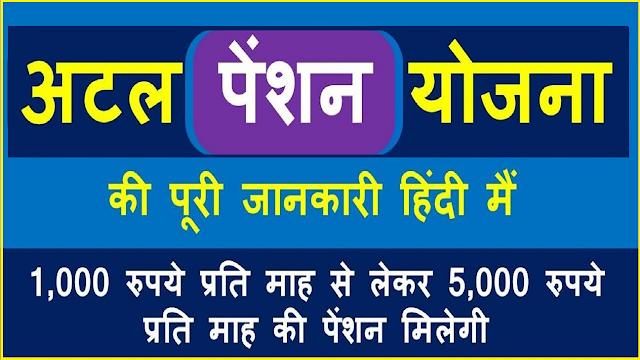 atal pension yojana hindi पूरी जानकारी ,आवेदन कैसे करें (APY Scheme)