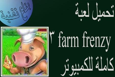 تحميل لعبة farm frenzy 3 كاملة للكمبيوتر برابط مباشر كاملة, قم بتحميل اللعبة واستمتع بالزراعة وتربية الحيوانات وزيادة انتاجك. ،تحميل لعبة المزرعه  ،تنزيل لعبة farm frenzy  ،تحميل لعبة farm frenzy  ،تحميل لعبة المزرعة farm mania  ،،لعبة farm frenzy  ،لعبة farm frenzy 3  ،تحميل لعبة farm mania 3  ،تحميل لعبة farm frenzy 5  ،تحميل العاب مزارع  ،تحميل لعبة فارم فرنزي 3  ،تحميل لعبة farm frenzy 2 كاملة من ميديا فاير  ،farm mania 3  ،لعبة مزرعة الحيوانات 3  ،تحميل لعبة مزرعة  ،تحميل لعبة farm mania 3 للكمبيوتر  ،تحميل لعبة farm mania 3 كاملة مجانا للكمبيوتر  ،farm frenzy 3  ،،farm frenzy 3 تحميل  تحميل لعبة مزرعة الحيوانات  ،تحميل لعبة farm frenzy 6  ،تحميل لعبة farm frenzy 3 كاملة من ميديا فاير  ،تحميل لعبة المزرعة 3  ،تحميل لعبة farm frenzy 3  ،تحميل لعبة farm frenzy 3 كاملة للكمبيوتر  ،تحميل لعبة farm frenzy 5  ،،تحميل لعبة مزرعة الحيوانات  ،لعبة مزرعة الحيوانات 3  ،العاب المزرعة السعيدة 3  ،تحميل لعبة farm frenzy 6  ،فارم فرينزي  ،لعبة مزرعة  ،لعبه مزرعه  ،لعبة المزرعة السعيدة 3  ،تحميل لعبة farm mania 2  ،farm frenzy 2 تحميل  ،،العاب مزارع الحيوانات  ،تحميل لعبة farm mania 4 كاملة مجانا  ،تحميل لعبة فارم فرنزي 2  ،farm frenzy 3 download  ،فارم فرينزي 3  ،لعبة فارم فرنزي  ،تحميل لعبة farm frenzy 1  ،تحميل لعبة farm frenzy 2  ،farm frenzy  ،تحميل لعبة فارم فرنزي  ،لعبة farm mania  ،تحميل لعبة المزرعة 2  ،،تحميل لعبة farm frenzy 4 كاملة من ميديا فاير  ،تحميل لعبة farm frenzy 3 كاملة من ميديا فاير