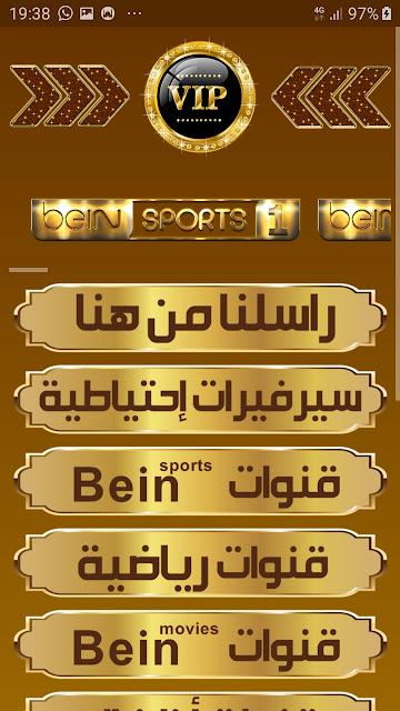 تحميل تطبيق BeDz-Gold.apk لمشاهدة القنوات العربية  و الفرنسية المشفرة بمختلف الجودات 2020