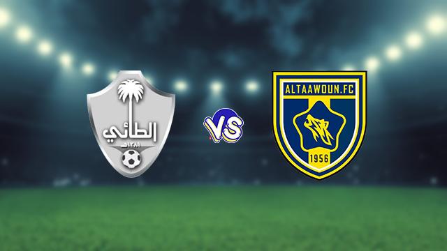 نتيجة مباراة التعاون والطائي اليوم 02-10-2021 في الدوري السعودي