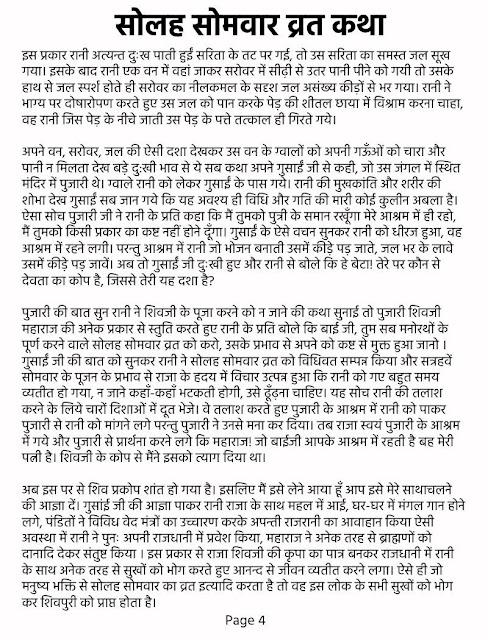 Solah (16) Somvar Vrat Katha in Hindi Part 4
