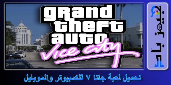 نزيل لعبة جاتا 7 من ميديا فاير Download Gta7