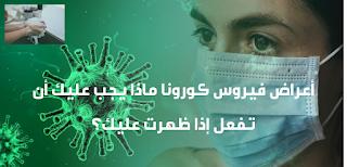 أعراض فيروس كورونا, فيروس كورونا الآن, الوقاية من فيروس كورونا,