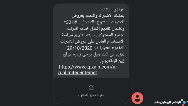 """رسالة زين العراق حول """"شفافية الإنترنت العادل"""""""