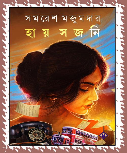 Hay Sajani (হায় সজনি) by Samaresh Majumdar