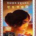 Hay Sajani (হায় সজনি) by Samaresh Majumdar | Bengali Novel