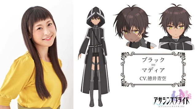 Anime Assassins Pride Cast Sora Tokui & Asami Seto