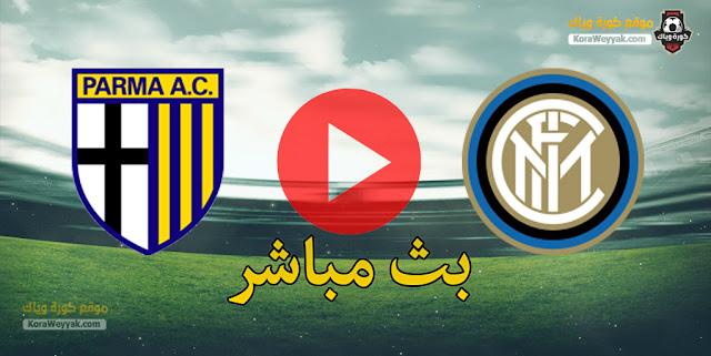 نتيجة مباراة انتر ميلان وبارما اليوم 4 مارس 2021 في الدوري الايطالي