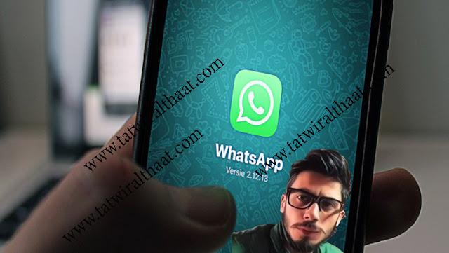 افضل 9 ميزات اساسية في برنامج WhatsApp يجب أن تعرفها