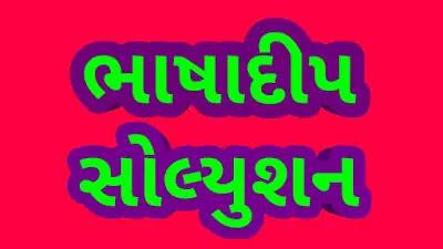 standard 7 bhashadip 3 week solution,haresh chaudhri,prakash bhatti,dharmesh ramanuj,bayseg program,teaching,sas,asif savant,bisag,bisag program,school administration system,ccc gandhinagar,ekam kasoti mark,std 3 to 8,education,rana application club,dr. vinod rao,ssa ekam kasoti mark entry,ekam kasoti online marks entry,ekam kasoti online marks entry 2019,ssa gujarat ekam kasoti marks online,bhashadip weekly solution aal standard