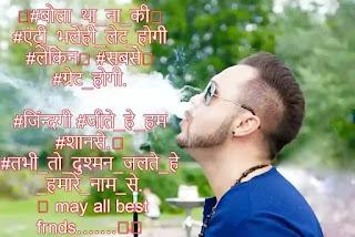 Best  attitude shayari in hindi 2020