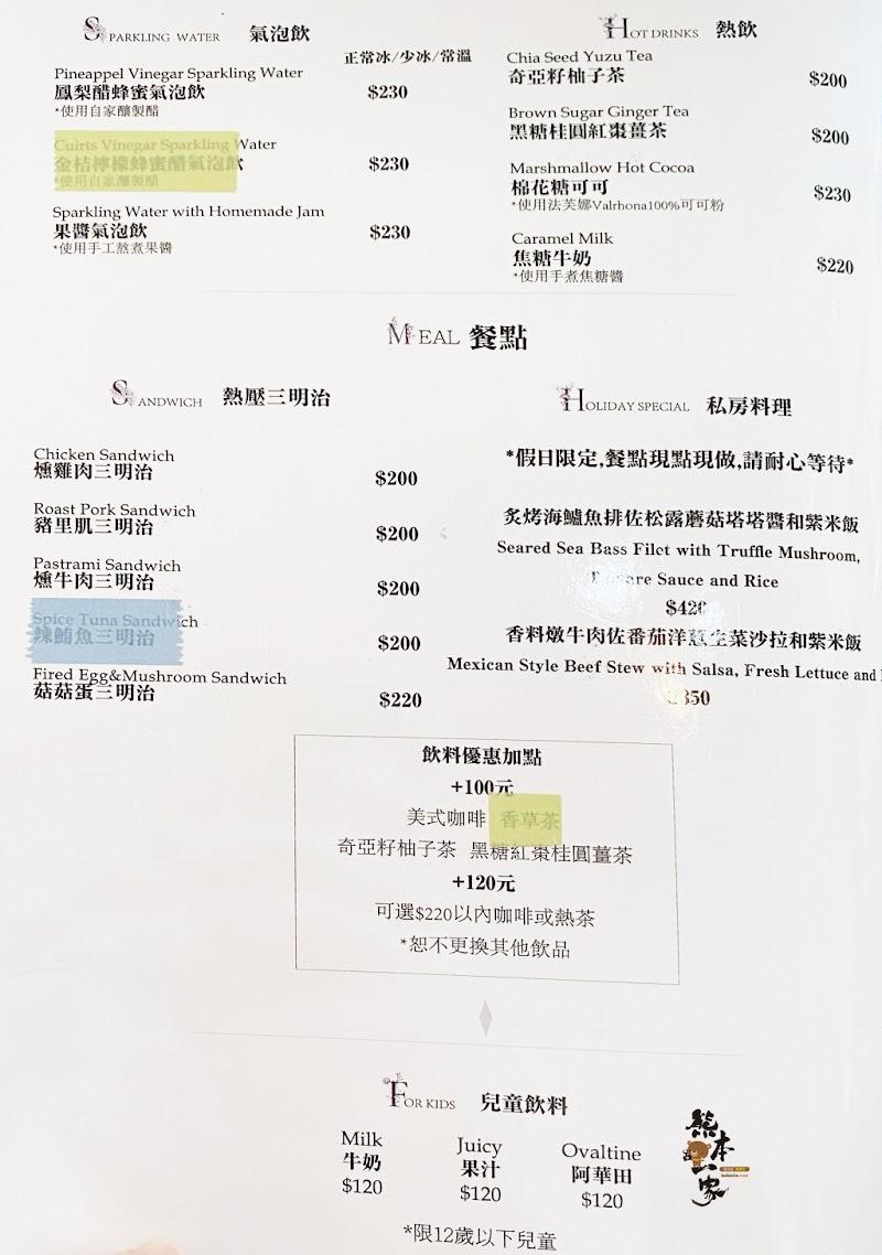 山上聊咖啡廳菜單MENU|陽明山森林系下午茶|放大清晰版詳細分類資訊