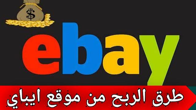 طريقة الربح من موقع ebay | كيفية ربح المال من ايباي 2020