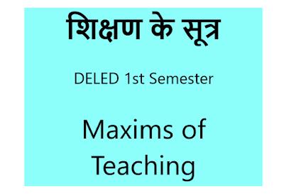 शिक्षण के सूत्र - Maxims of Teaching