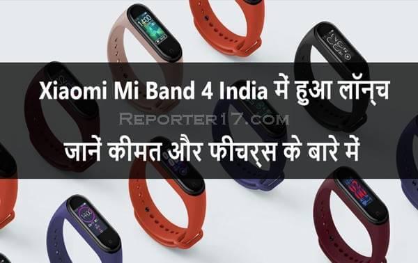 Tech : Xiaomi Mi Band 4 India में हुआ लॉन्च, जानें कीमत और फीचर्स के बारे में In 2019