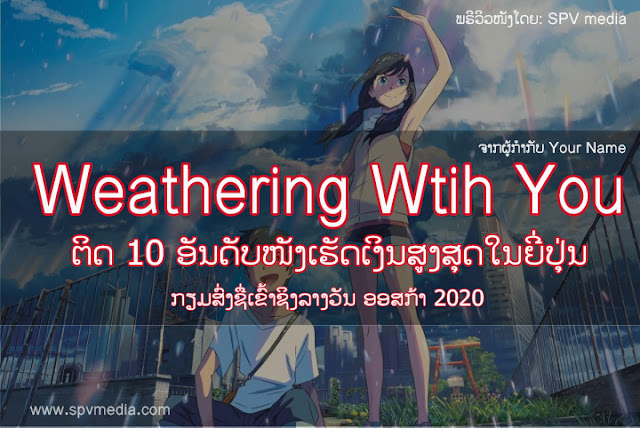 Weathering With You, ພຣີວິວໜັງ, ລີວິວໜັງ, Preview movie, ໜັງຍີ່ປຸ່ນ, ໜັງເອນີເມເຊິ່ນ, Oscar, ອອສກ້າ, ພຣິວິວໂດຍ SPV media,  spvmedia, ແນະນຳໜັງໃໝ່, ໜັງໃໝ່ເຂົ້າສາຍໃນລາວ