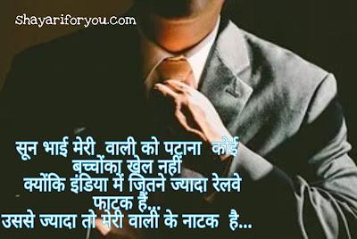 Best Attitude status in Hindi, royal attitude status in Hindi, attitude status