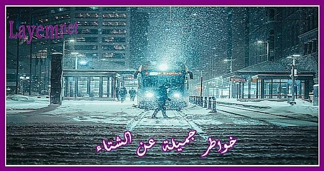 خواطر وعبارات وكلام عن الشتاء