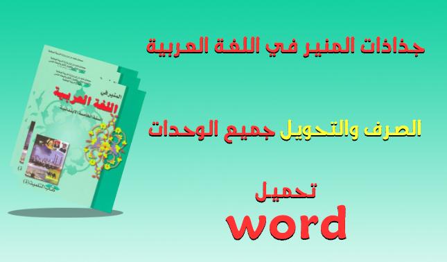 جذاذات المنير في اللغة العربية #الصرف والتحويل جميع الوحدات