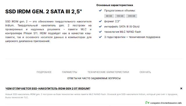 SSD GoodRam Iridium gen. 2