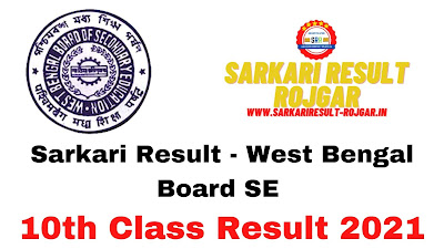 Sarkari Result - West Bengal Board SE 10th Class Result Out 2021