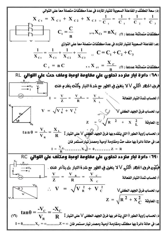 مراجعة فيزياء ثالثة ثانوي. كل القوانين بطريقة منظمة جداً كل فصل لوحده أ/ علاء رضوان 16