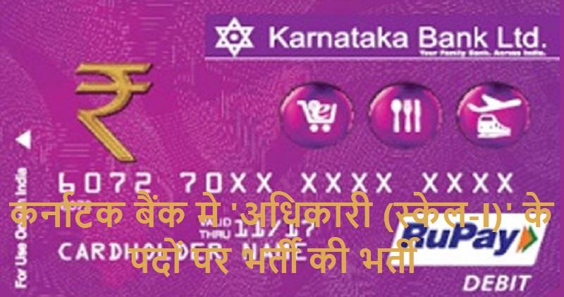 Karnataka Bank jobs 2020