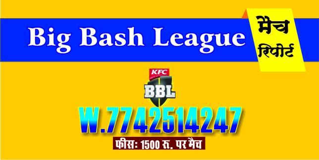 guru mantra cricket betting tips