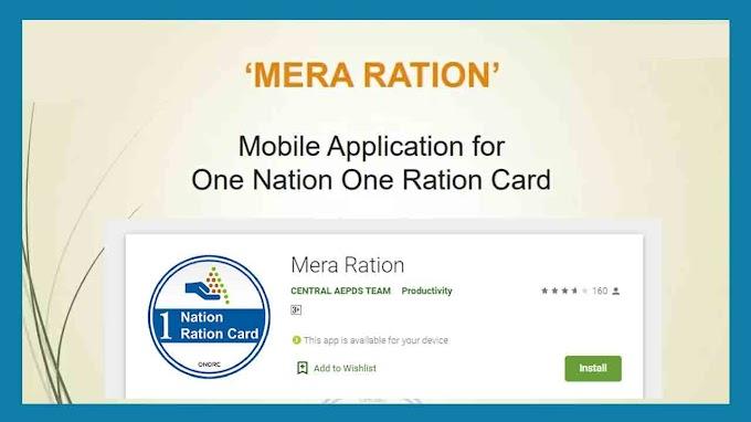 'मेरा राशन' ऐप क्या है, 'मेरा राशन' मोबाइल ऐप कैसे डाउनलोड करें