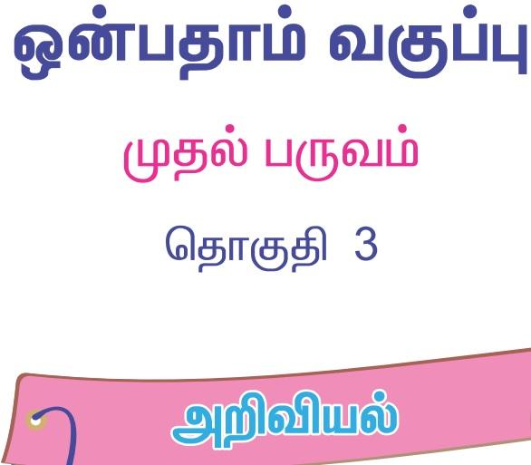 9th Standard Science Book Samacheer Kalvi