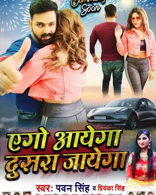 Ago Aayega Dusra Jayega (Pawan Singh) Happy New Year 2020 Bhojpuri Song