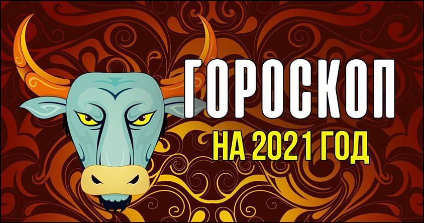 Астрологический гороскоп на 2021 год