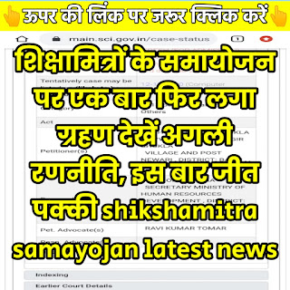 शिक्षामित्रों के समायोजन पर एक बार फिर लगा ग्रहण देखते अगली रणनीति इस बार जीत पक्की shikshamitra samayojan latest news