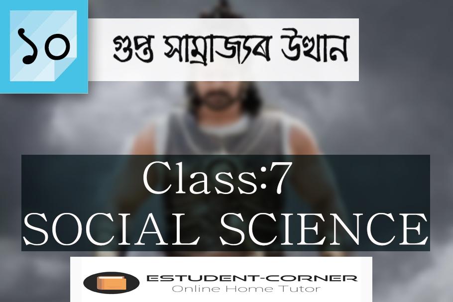 গুপ্ত সাম্ৰাজ্যৰ উত্থান || Chapter 10 || Social Science Class 7 || Assamese Medium || New Book of SCERT || Assam