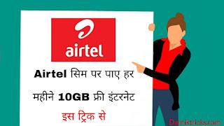 Airtel sim me free 10gb internet chalye