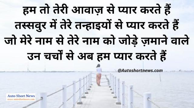 Love Shayari In Hindi   true love shayari in hindi for boyfriend, love shayari in hindi for girlfriend with image