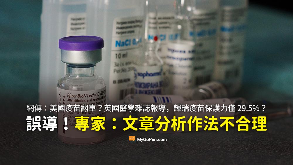 台灣要買的輝瑞疫苗 只有29.5%有效率 美國 謠言