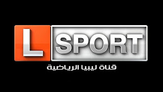 أستقبل تردد قناة ليبيا الرياضية 2020 Libya Sport على القمر الصناعي النايل سات