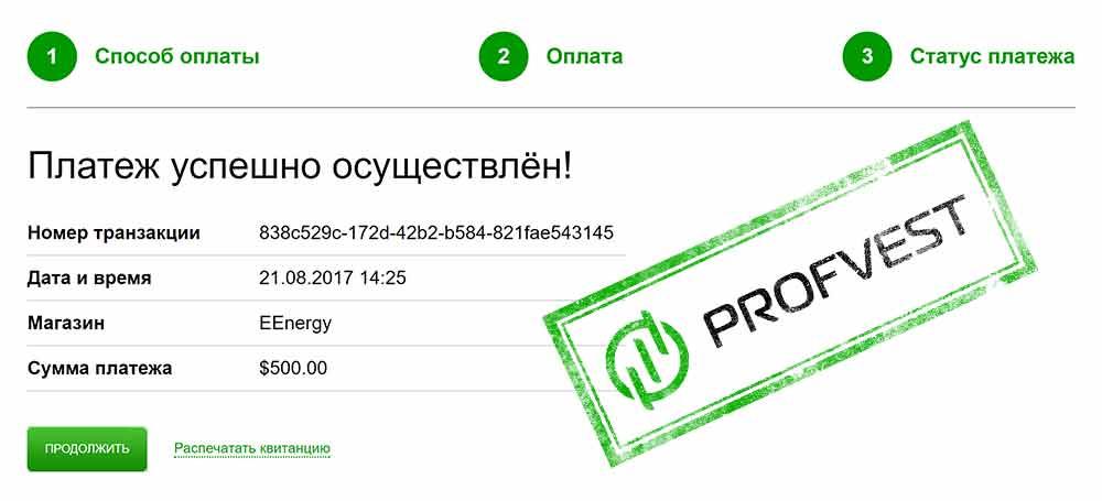 Депозит в E-Energy